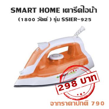 SMART HOME เตารีดไอน้ำ (1800 วัตต์ ) รุ่น SSIER-925