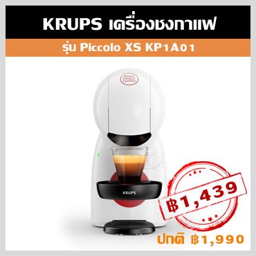 KRUPS เครื่องชงกาแฟแคปซูล
