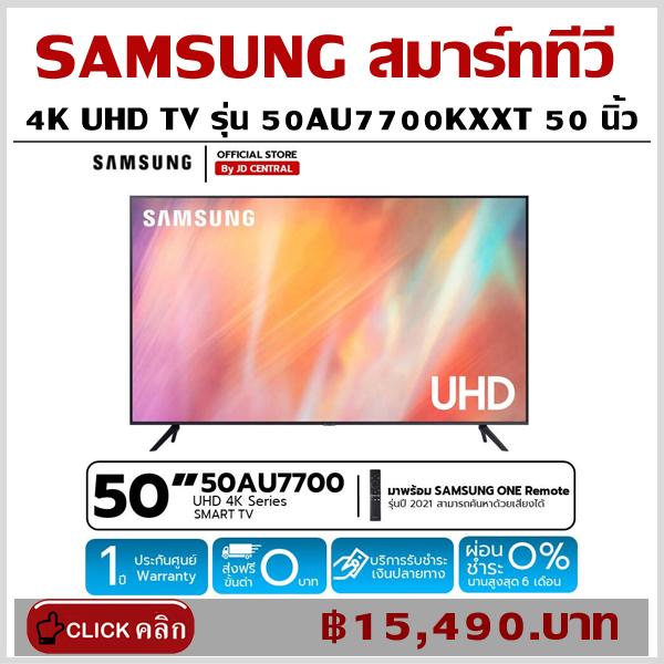 SAMSUNG สมาร์ททีวี 4K UHD TV