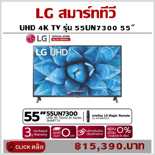 LG สมาร์ททีวี UHD 4K TV รุ่น 55UN7300 55