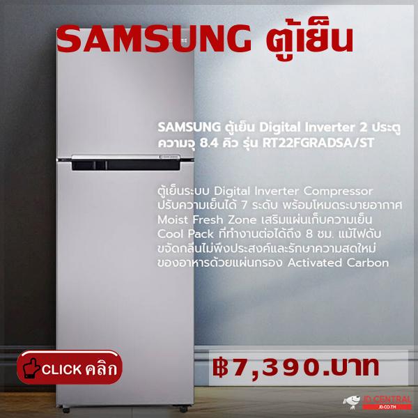 SAMSUNG ซัมซุง ตู้เย็น 2 ประตู ขนาด 8.4 คิว