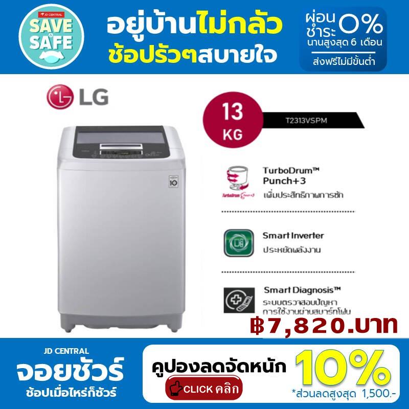 LG เครื่องซักผ้าฝาบน