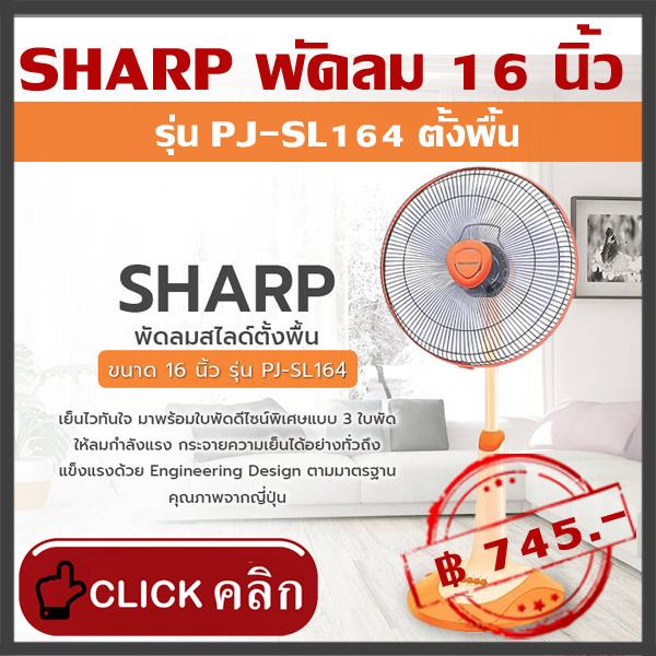 SHARP พัดลม 16 นิ้ว